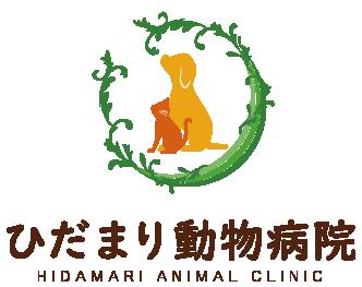 ひだまり動物病院